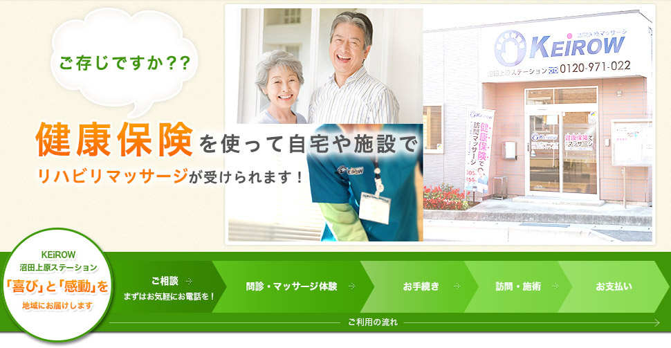 健康保険を使って自宅や施設でリハビリマッサージが受けられます!