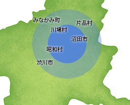 沼田市、利根郡、渋川市の一部のエリアに対応しております